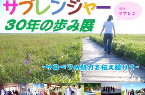 【案内】サブレンジャー30年の歩み展開催中