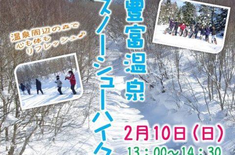 【案内】2/10(日)豊富温泉スノーシューハイク開催!