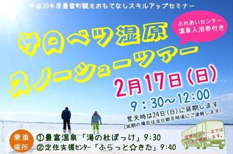 【案内】2/17(日)サロベツ湿原スノーシューツアー(豊富町おもてなしスキルアップセミナー)開催♪