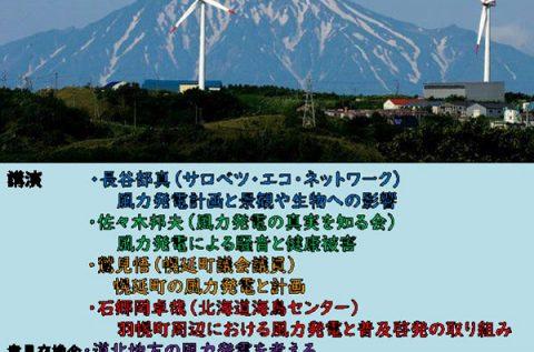風車学習会 サロベツ湿原センター 2/24(日)の案内