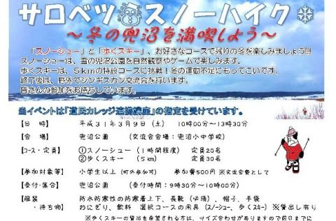 【案内】3/9(土)サロベツ☆スノーハイク ~冬の兜沼を満喫しよう~