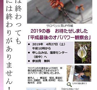 【案内】4/27(土)10時~ オバパワー倶楽部さんによる自然観察会が開催されます