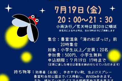 【案内】7/19(金)日本最北のホタル観察ツアー開催!