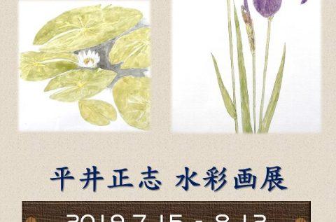 【案内】平井正志氏・水彩画展を開催中です!(8/12まで)