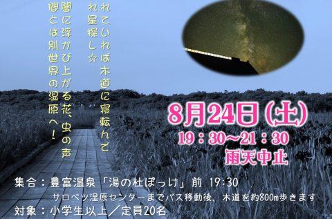 【案内】 8/24(土)サロベツ湿原ナイトハイクが開催されます!
