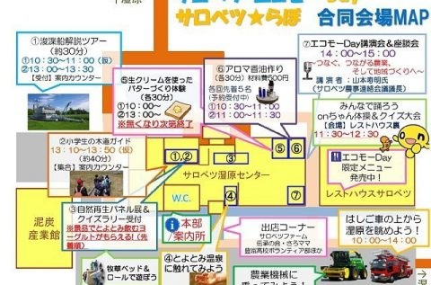 【案内】9/7(土)開催!サロベツ・エコモーDay2019 詳細情報①(屋内編)
