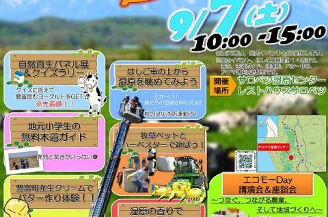 【案内】 9/7(土) サロベツ・エコモーDay2019開催します!