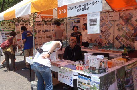 【お知らせ】 9/12(木)-13(金) 新宿駅西口広場「湿地の恵み展」に出展します!