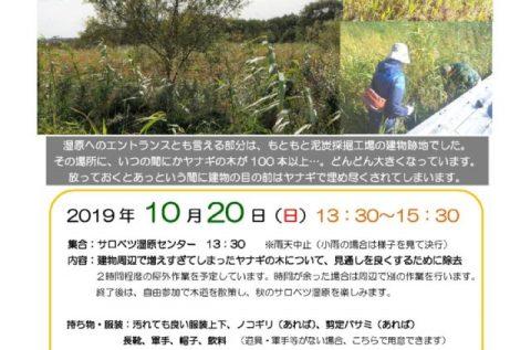 【案内】10/20(日)ボランティア募集!湿原センター周辺の景観維持作業を行います