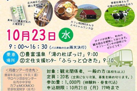 【案内】10/23(水)豊富町内周遊ツアーが開催されます!(豊富町おもてなしスキルアップセミナー)