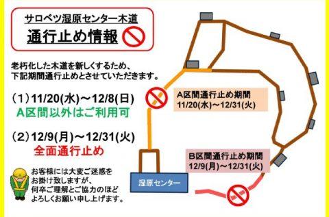 11/20(水)~12/31(火) センター木道改修工事による通行止め(一部、全面)、ライブカメラ停止について