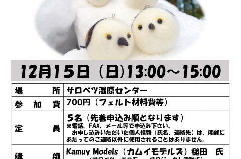 12/15(日) もふもふ、羊毛フェルト体験 シマエナガストラップをつくろう!