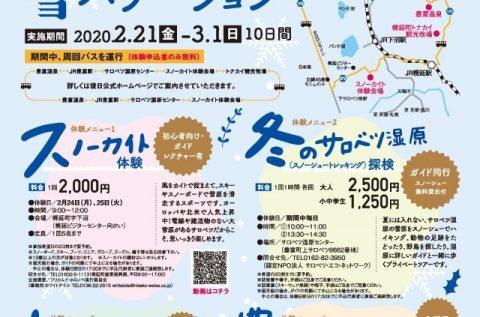 【案内】2/21(金)-3/1(日)幌延&豊富 サロベツ雪バケーション受付中!