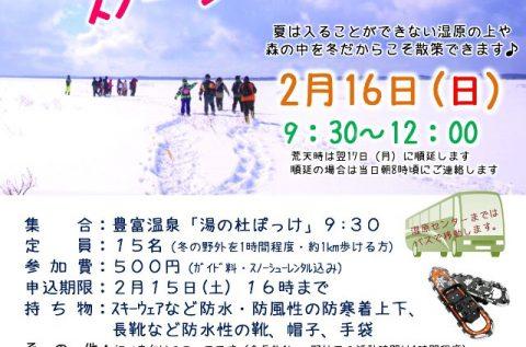 【案内】 2/16(日)サロベツ湿原スノーシューハイクが開催されます!