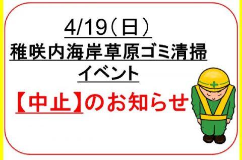 """【ご案内】4/19(日)稚咲内海岸清掃イベント""""中止""""のお知らせ"""