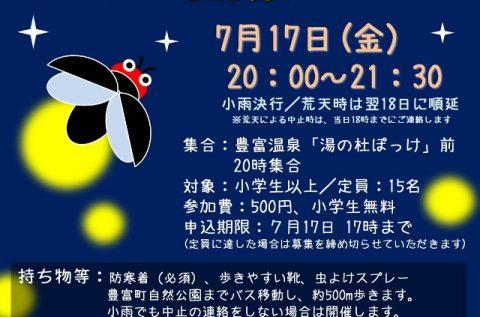 【案内】 7/17(金)日本最北のホタル観察ツアーが開催されます!