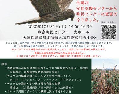 チュウヒ報告会(豊富町10/31要申込)会場変更