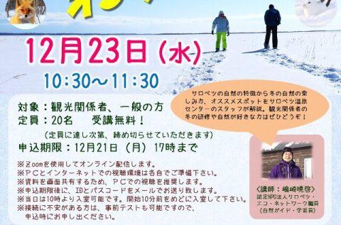 【案内】12/23(水)「冬の自然の楽しみ方オンライン講座」が開催されます