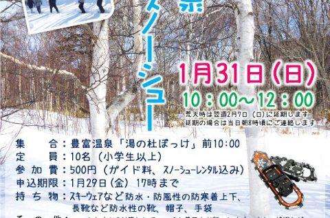 【案内】1/31(日)豊富温泉・冬の森スノーシューハイクが開催されます!
