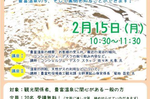 【案内】2/15(月)「豊富温泉のヒミツに迫る!!オンライン講座」が開催されます