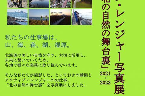 【ご案内】アクティブレンジャー写真展開催中!(9/10まで)