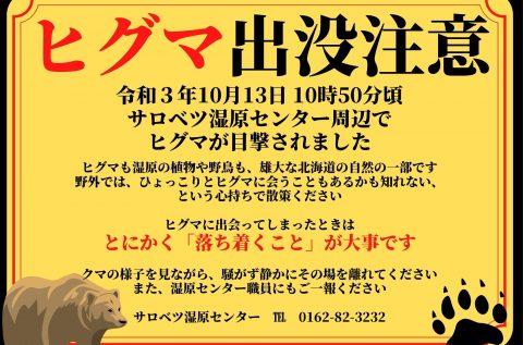 【令和3年10月13日】ヒグマ出没のお知らせ