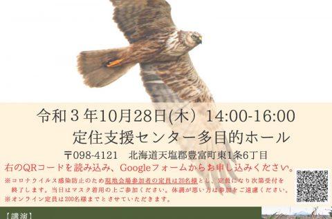 10/28(木)チュウヒ報告会(オンライン+一部会場)